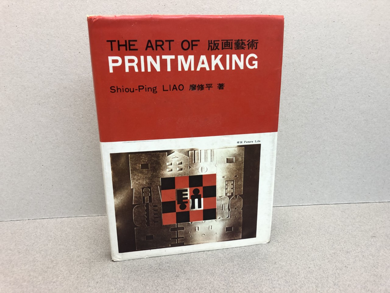 Image for THE ART OF PRINTMAKING ( Signed )